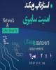 استارتاپ ویکند امنیت سایبری برگزار میشود
