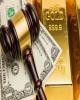 دلار تا پایان 97 چه تغییری میکند؟