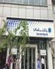 پیادهسازی نظام مدیریت کیفیت در مدیریت سرمایه انسانی بانک سامان