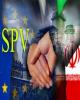 ساحات عامل تسهیل مراودات پولی با اروپا/ برداشته شدن معضلات تجارت
