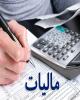 ایجاد جدول مستقل معافیتهای مالیاتی دستگاهها