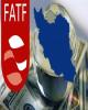 ضرورت تصویب هرچهسریعتر FATF