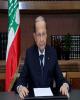 عون: برای مبارزه با فساد در لبنان احدی مصونیت ندارد