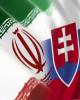 حجم مبادلات تجاری ایران و اسلواکی 2 برابر شد