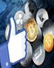 فیسبوک سرویس پول مجازی خود را تا سال 2020 راهاندازی میکند