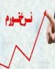 اثر صفر حذف دلار ۴۲۰۰