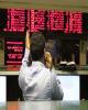 رشد قیمت سهام بانکها در بورس