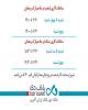 اعلام ساعت کاری  بانک دی در ماه مبارک رمضان