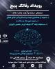 مسابقه استارت آپهای فین تک و سلامت در جریان نمایشگاه اینوتکس