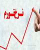 کمترین و بیشترین نرخ تورم استانها در اردیبهشت