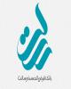 مجمع عمومی عادی بانک قرض الحسنه رسالت برگزار میشود