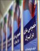 آزادسازی مقدم بر خصوصیسازی/ دولت نظارت کند