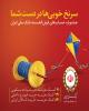 جایزه ویژه چهلمین مرحله قرعهکشی حسابهای پساندازبانک ملی ایران