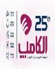 برنامه وزارت اقتصاد برای حضور در الکامپ