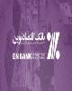 آگهی دعوت به مجمع عمومی عادی سالیانه بانک اقتصادنوین