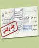 تهران و اصفهان رکورد دار صدور چک های بی محل