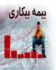 برقراری بیمه بیکاری برای 2016 کارگر سیلزده در خوزستان