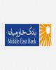 انتشار صورتهای مالی ۳ ماهه بانک خاورمیانه