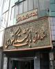 ثبت اطلاعات ۷۰۰۰ نخبه در بانک اطلاعات بازنشستگان