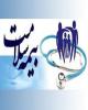رسیدگی الکترونیکی به اسناد در بیمارستانهای زنجان