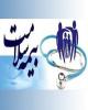 ۶۹۰ بیمار خاص در زنجان تحت پوشش بیمه سلامت هستند