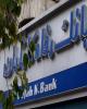 حضور بانک رفاه در همایش بانکداری اسلامی