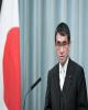 وزیر خارجه ژاپن تغییر میکند