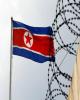 تحریم های جدید وزارت خزانهداری آمریکا علیه کره شمالی