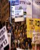 وضعیت اقتصاد در اسرائیل خوب نیست!