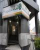 انتقال شعبه بانک توسعه صادرات در آستارا به شعبه رشت