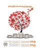 آخرین مهلت شرکت در قرعهکشی حسابهای قرض الحسنه بانک سپه