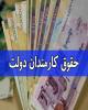 معافیت مالیاتی حقوق ۳ میلیون تومان تعیین شد