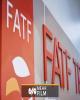 چرا دولت بر اجرای FATF تاکید دارد؟