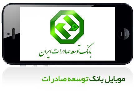 به روزرسانی نسخه جدید سامانه همراه بانک توسعه صادرات ویژه نسخهIOS