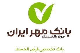 کسب ۴ رتبه توسط روابط عمومی بانک مهر ایران در جشنواره روابط عمومی
