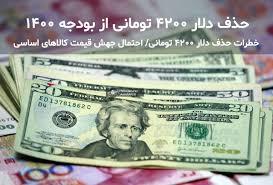 آخرین خبرها از احتمال حذف ارز ۴۲۰۰ تومانی