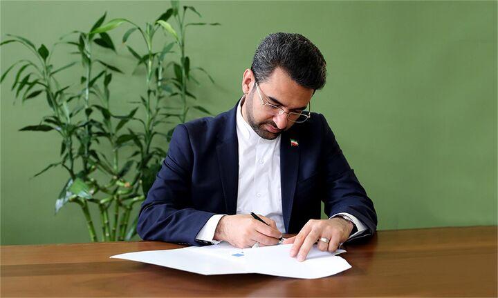 پیام آذریجهرمی وزیر ارتباطات بهمناسبت روز پست بانک