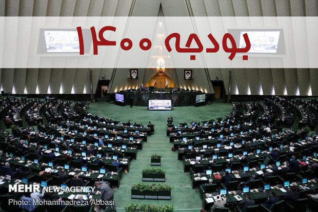 مصوبه های کمک معیشتی مجلس در لایحه بودجه ۱۴۰۰