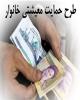 واریز سومین مرحله حمایتهای معیشتی در ۸ بهمن