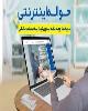 سرویس جدید حواله اینترنتی در بانک تجارت