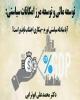 نشست «توسعه ملی و توسعه مرز امکانات سیاستی» برگزار می شود
