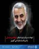 پیام تسلیت مدیرعامل بانک توسعه تعاون به مناسبت شهادت سردارسلیمانی