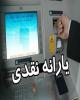 یارانه نقدی بهمن واریز شد