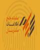 ارتباط سپرده گذاری مرکزی و بانک پارسیان با سامانه سجام عملیاتی شد