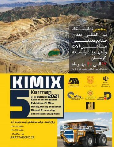 حضور فعال شرکت ماهان سیرجان در  نمایشگاه بینالمللی معدن وصنایع