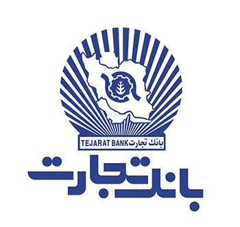 افزایش داراییهای بانک تجارت در پایان شهریورماه ۱۴۰۰