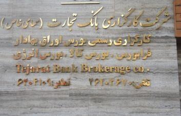معرفی شعب کارگزار رسمی بورس بانک تجارت