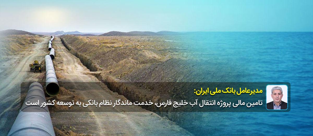تامین مالی پروژه انتقال آب خلیج فارس