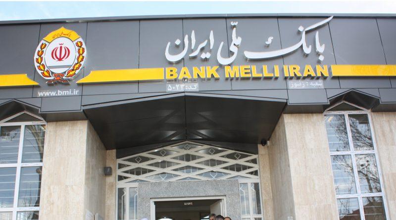 افزایش سرمایه ۳۶۵ درصدی بانک ملی