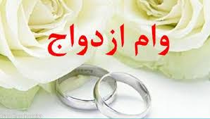 وام ازدواج ۱۰۰ و ۷۰ میلیون تومانی در سال آینده